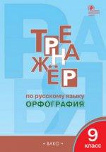 Русский язык 9кл [Тренажер.Орфография] ФГОС