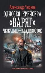 Чемульпо – Владивосток