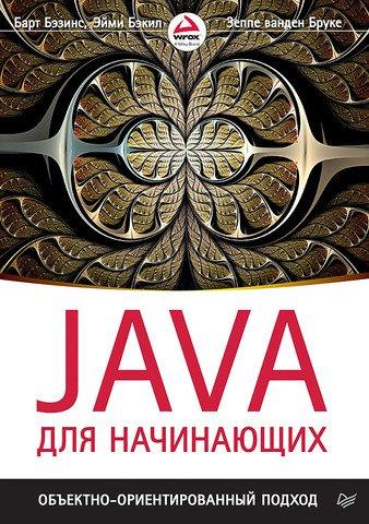 Java для начинающих. Объектно-ориентированый подход