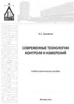 Современные технологии контроля и измерений