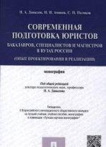 Современная подготовка юристов бакалавров,специалистов и магистров в вузах России.Монография