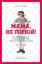 Мама, не горюй! Как научиться общаться с пожилыми родит-ми и при этом не сойти с ума самому
