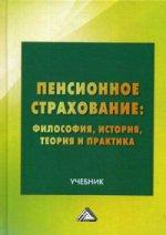 Пенсионное страхование: философия, история, теория и практика: Учебник