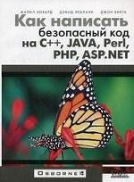 Как написать безопасный код на С++, Java, Perl, PHP, ASP. NET
