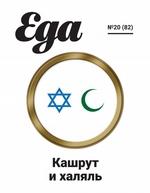 Журнал «Еда.ру» №20