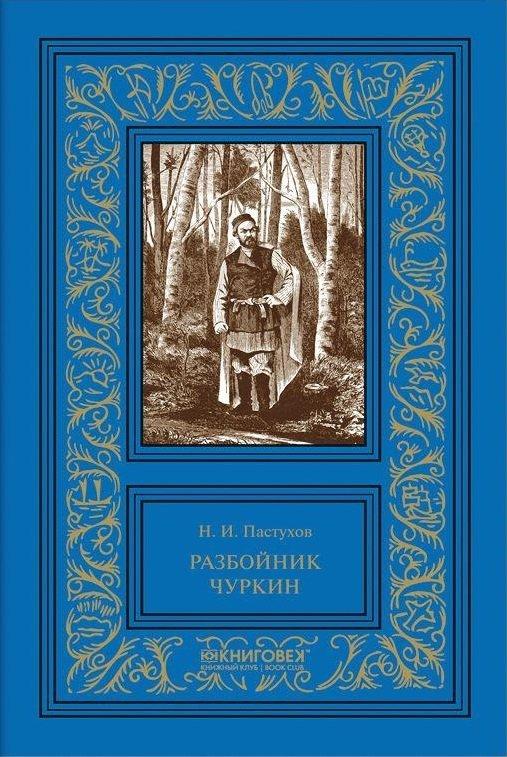 Разбойник Чуркин. В трех томах