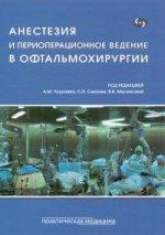 Анестезия и периоперац.ведение в офтальмохирургии