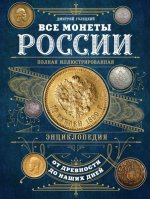 Все монеты России от древности до наших дней