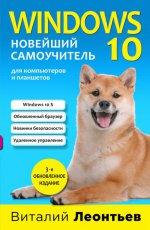 В. П. Леонтьев. Windows 10. Новейший самоучитель. 3-е издание