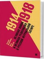 1914–1918: Великая война и революция в рус. сатире