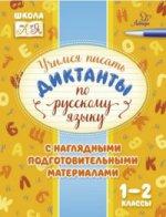 Учимся писать диктанты по русскому языку 1-2кл