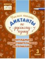 Учимся писать диктанты по русскому языку 3кл