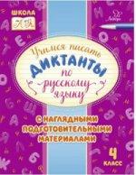 Учимся писать диктанты по русскому языку 4кл