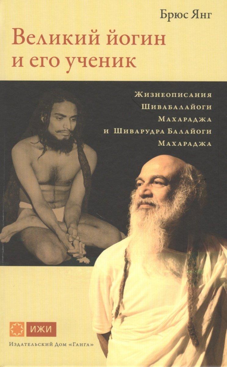 Великий йогин и его ученик