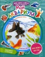 Мой аквариум. + наклейки внутри. Мой первый учебник ответственности
