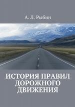 История правил дорожного движения