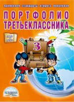 Портфолио третьеклассника [Книга+папка+книжка-вкл]