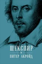 Шекспир. Биография