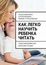 Как легко научить ребенка читать. Чудесный домик для обучения чтению