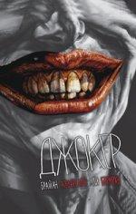 Джокер (коллекционное издание в футляре)