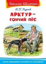 """(ШБ) """"Школьная библиотека"""" Казаков Ю. Арктур - гончий пес (1081)"""