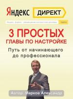 Яндекс.Директ. 3простых главы по настройке. Путь от начинающего до профессионала