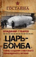 """Царь""""бомба"""". Тайны создания советского термоядерного оружия"""