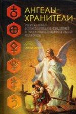 Разумовская Ксения, Морок Александр. Ангелы-хранители 150x225
