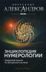Энциклопедия нумерологии. Цифровой анализ по авторской системе
