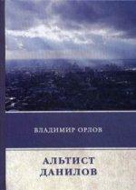 Владимир Викторович Орлов. Альтист Данилов