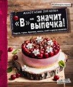 Зурабова Анастасия Михайловна. «В» – значит выпечка. Пироги, торты, булочки, кексы, хлеб и другая выпечка 150x179