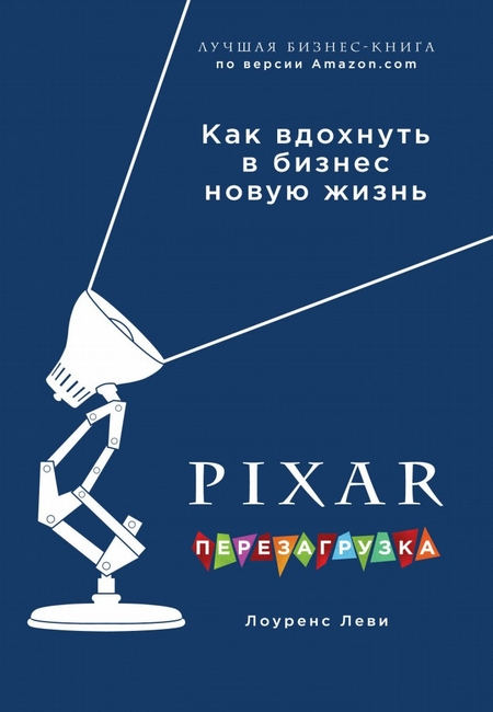 PIXAR. Перезагрузка. Гениальная книга