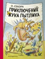 Приключения жука Пытлика (рис. автора)