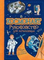 Космонавт. Руководство для начинающих