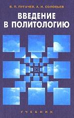 Введение в политологию. Учебник.  4-е изд. перераб. и доп. Пугачев В.П, Соловьев А.И