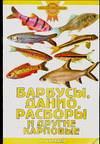 Барбусы, данио, расборы и другие карповые (цвет)