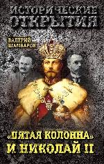 «Пятая колонна» и Николай II