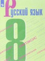 Русский язык 8кл [Учебное пособие]