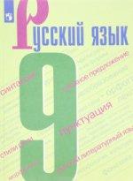Русский язык 9кл [Учебное пособие]