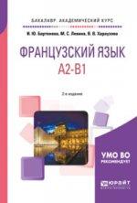 Французский язык. A2-B1. Учебное пособие для академического бакалавриата