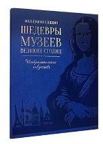 Шедевры музеев великих столиц / Бордовая