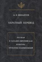 Обратный перевод. Русская и западно-европейская культура: проблемы взаимосвязей