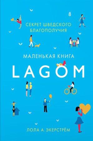 Lagom. Секрет шведского благополучия