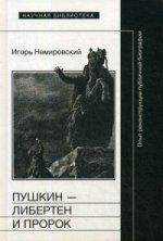 Игорь Владимирович Немировский. Пушкин — либертен и пророк