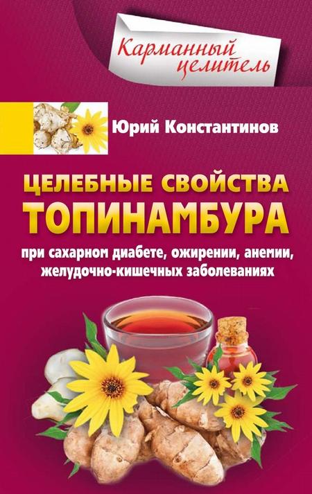 Народная медицина топинамбур и сахарный диабет