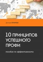 10 принципов успешного профи. Пособие поэффективности
