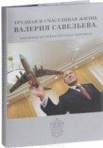 Трудная и счастливая жизнь Валерия Савельева,описанная им самим для своих потомков