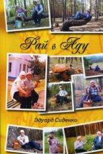 Рай в Аду: рассказы