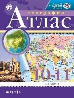 Атлас География 10-11кл РГО