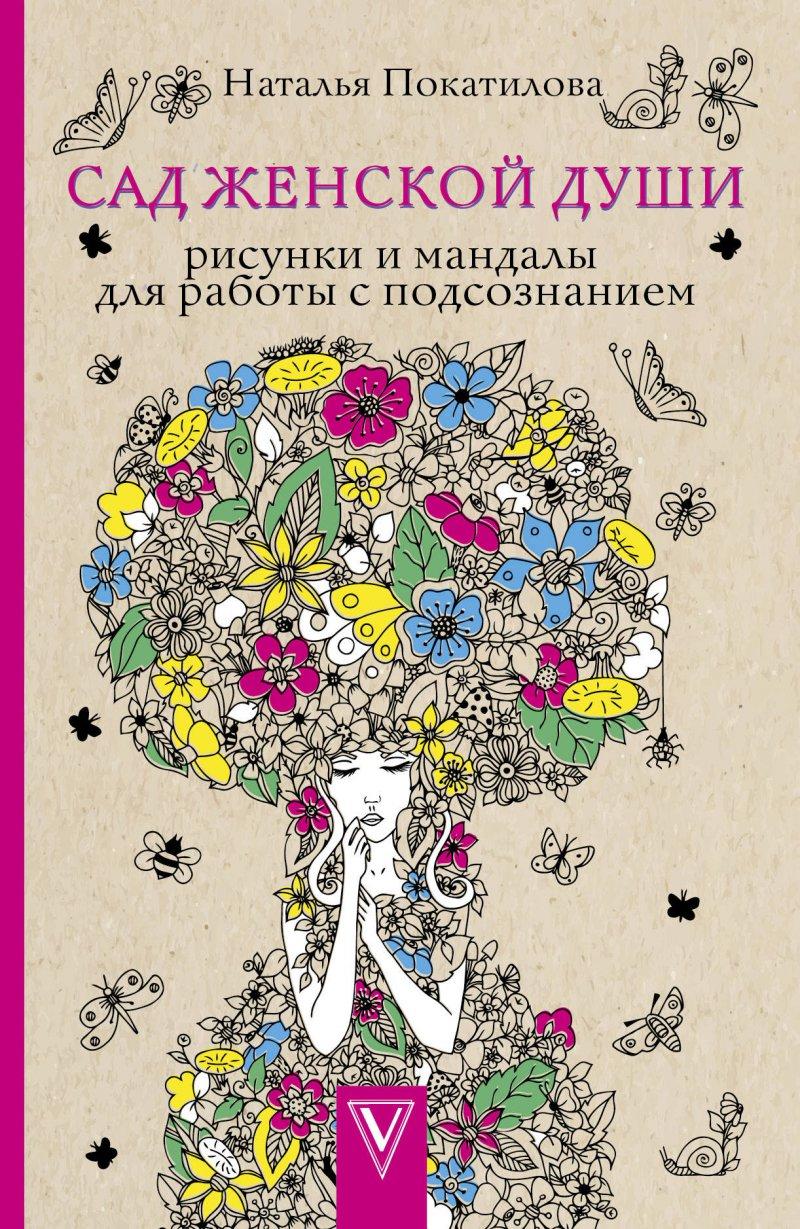 Сад женской души. Рисунки и мандалы